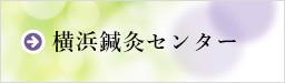 横浜鍼灸センター