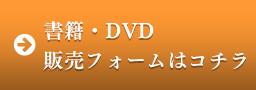 書籍・DVD販売フォームはコチラ